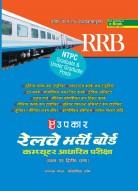 रेलवे भर्ती बोर्ड सम्मिलित परीक्षा (गैर–तकनीकी संवर्ग के लिए)