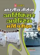 भारतीय नौसेना आर्टिफिसर अप्रेन्टिस भर्ती परीक्षा