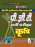 दिल्ली अधीनस्थ सेवा चयन बोर्ड पी.जी.टी. भर्ती परीक्षा कृषि
