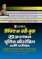 प्रैक्टिस वर्क बुक राजस्थान पुलिस काँस्टेबिल भर्ती परीक्षा