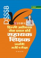 दिल्ली अधीनस्थ सेवा चयन बोर्ड सहायक शिक्षक (नर्सरी) भर्ती परीक्षा