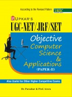 UGC NET/JRF/SET Objective Computer Science & Aplications (Paper II)