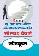 यू.जी.सी. नेट/जे.आर.एफ. परीक्षा सॉल्वड् पेपर्स संस्कृत