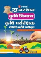 राजस्थान कृषि निदेशालय कृषि पर्यवेक्षक सीधी भर्ती परीक्षा