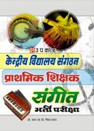 केन्द्रीय विद्यालय संगठन प्राथमिक शिक्षक संगीत भर्ती परीक्षा