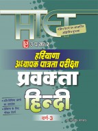 हरियाणा अध्यापक पात्रता परीक्षा प्रवक्ता हिन्दी (वर्ग–3)