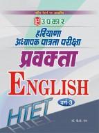 हरियाणा अध्यापक पात्रता परीक्षा प्रवक्ता English (वर्ग–3)