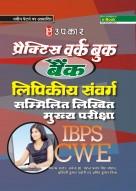 आई.बी.पी.एस. प्रैक्टिसवर्क बुक बैंक लिपिकीय संवर्ग सम्मिलित मुख्य  लिखित परीक्षा
