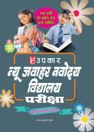 न्यू जवाहर नवोदय विद्यालय परीक्षा (कक्षा 6 में प्रवेश के लिए )