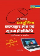 वस्तुनिष्ठ कम्प्यूटर ज्ञान एवं सूचना प्रौद्योगिकी