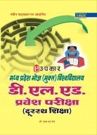 मध्य प्रदेश भोज (मुक्त) विश्वविद्यालय डी. एड. प्रवेश परीक्षा (दूरस्थ शिक्षा)