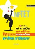 मध्य प्रदेश संविदा शाला शिक्षक पात्रता परीक्षा (श्रेणी–2 एवं 3) बाल विकास एवं शिक्षाशास्त्र