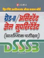 दिल्ली अधीनस्थ सेवा चयन बोर्ड ग्रेड-II/असिस्टेंट जेल सुपरिन्टेंडेंट (प्रारम्भिक परीक्षा)