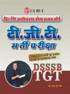 दिल्ली अधीनस्थ सेवा चयन बोर्ड टी.जी.टी भर्ती परीक्षा