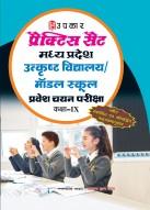 प्रैक्टिस सैट मध्य प्रदेश उत्कृष्ट विद्यालय / मॉडल स्कूल प्रवेश चयन परीक्षा (कक्षा IX)