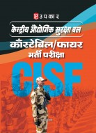 केन्द्रीय औद्योगिक सुरक्षा बल काँस्टेबिल/फायर भर्ती परीक्षा