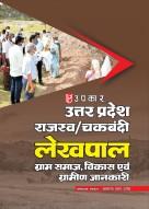 उत्तर प्रदेश राजस्व /चकबंदी लेखपाल (ग्राम समाज, विकास एवं ग्रामीण जानकारी)