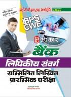 आई.बी.पी.एस. बैंक लिपिकीय संवर्ग सम्मिलित लिखित प्रारम्भिक परीक्षा