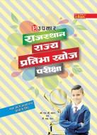राजस्थान राज्य प्रतिभा खोज परीक्षा (कक्षा 10)