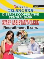 TELANGANA DCC Bank Staff Assistant / Clerk Recruitment Exam.