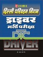 दिल्ली परिवहन निगम ड्राइवर भर्ती परीक्षा