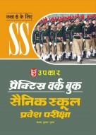 प्रैक्टिस वर्क बुक सैनिक स्कूल प्रवेश परीक्षा (कक्षा-6 )