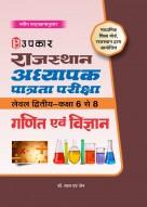राजस्थान अध्यापक पात्रता परीक्षा REET (लेवल द्वितीय कक्षा 6-8 ) गणित एवं विज्ञान