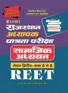 राजस्थान अध्यापक पात्रता परीक्षा REET (लेवल द्वितीय कक्षा 6-8 ) सामाजिक अध्ययन