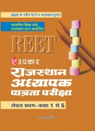 राजस्थान अध्यापक पात्रता परीक्षा REET (लेवल द्वितीय कक्षा 1-5 )