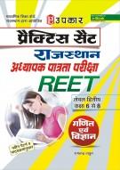 प्रैक्टिस सैट राजस्थान अध्यापक पात्रता परीक्षा REET (लेवल द्वितीय कक्षा 6-8 ) गणित एवं विज्ञान