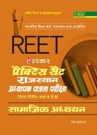 प्रैक्टिस सैट राजस्थान अध्यापक पात्रता परीक्षा REET (लेवल द्वितीय कक्षा 6-8 ) सामाजिक अध्ययन