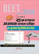 राजस्थान अध्यापक पात्रता परीक्षा REET स्व-मूल्यांकन हेतु प्रैक्टिस टेस्ट पेपर्स (लेवल प्रथम कक्षा 1-5 )