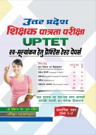 उत्तर प्रदेश शिक्षक पात्रता परीक्षा UPTET स्व-मूल्यांकन हेतु प्रैक्टिस टेस्ट पेपर्स (प्राथमिक स्तर कक्षा- I, V)