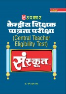 केंद्रीय शिक्षक पात्रता परीक्षा (CTET)  संस्कृत