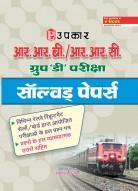 रेलवे रिक्रूटमेंट सैल ग्रुप-डी परीक्षा सोल्वड पेपर्स