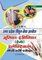 उत्तर प्रदेश विधुत सेवा आयोग जूनियर इंजीनियर (ट्रेनी) इलेक्ट्रिकल सीधी भर्ती परीक्षा