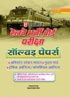 रेलवे भर्ती बोर्ड परीक्षा सोल्वड पेपर्स