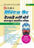 प्रैक्टिस सेट रेलवे भर्ती बोर्ड समान्य कंप्यूटर आधारित परीक्षा