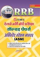 रेलवे भर्ती बोर्ड परीक्षा सोल्वड पेपर्स असिस्टेंट स्टेशन मास्टर