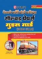 रेलवे भर्ती बोर्ड परीक्षा सोल्वड पेपर्स (गुड्स गार्ड)