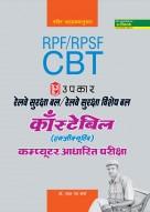 रेलवे सुरक्षा बल/ रेलवे सुरक्षा विशेष बल कांस्टेबिल (एग्जीक्यूटिव) कम्प्यूटर आधारित परीक्षा