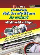 लखनऊ मेट्रो रेल कॉर्पोरेशन गैर कार्यकारी सीधी भर्ती परीक्षा