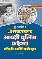 उत्तराखंड आरक्षी पुलिस (महिला) सीधी भर्ती परीक्षा