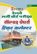 रेलवे भर्ती बोर्ड परीक्षा सोल्वड पेपर्स टिकट कलेक्टर