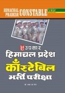हिमाचल प्रदेश कांस्टेबल भर्ती परीक्षा