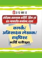 जिला एवं सत्र न्यायाधीश कार्यालय, पटना क्लर्क/ अभिसाक्ष्य लेखक टाइपिस्ट भर्ती परीक्षा