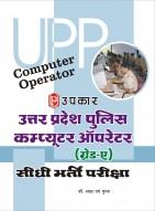 उत्तर प्रदेश पुलिस कप्यूटर ऑपरेटर (ग्रेड-ए) सीधी भर्ती परीक्षा