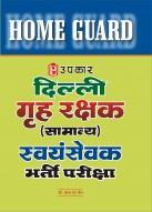 दिल्ली गृह रक्षक (सामान्य) सवंसेवक भर्ती परीक्षा