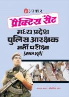 प्रैक्टिस सैट मध्य प्रदेश पुलिस आरक्षक भर्ती परीक्षा (जनरल ड्यूटी)