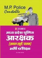 मध्य प्रदेश पुलिस आरक्षक (जनरल ड्यूटी/चालक) भर्ती परीक्षा